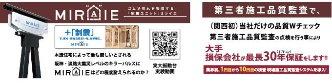 耐震ユニットMIRAIE(ミライエ)