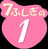 7ふしぎの1