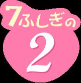 7ふしぎの2