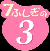 7ふしぎの3