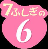 7ふしぎの6