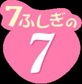 7ふしぎの7