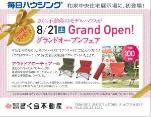 毎日ハウジング和泉中央展示場モデルハウスグランドオープン!!