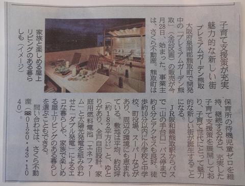 産経新聞10月29日b