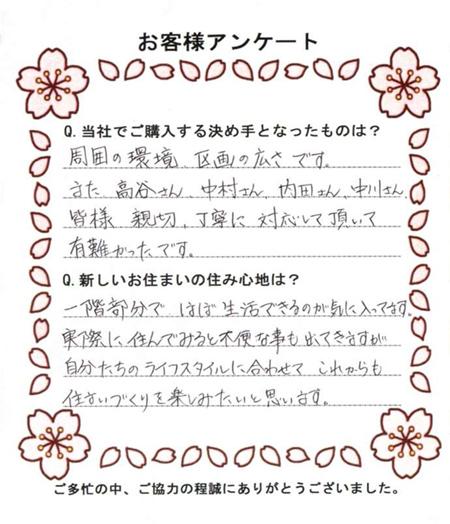 『お客様の声』001