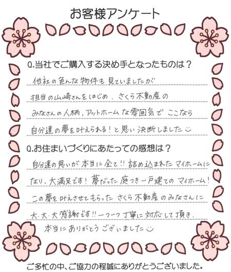 『お客様の声』003