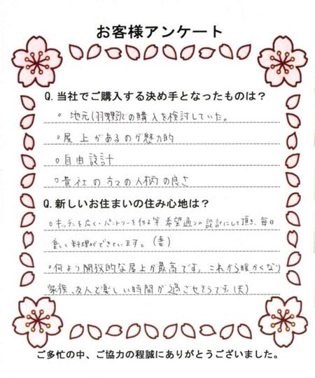 『お客様の声』004
