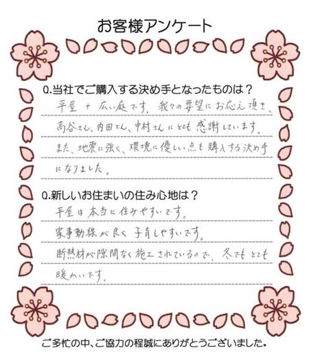 『お客様の声』006