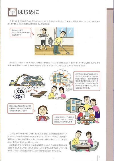 『住まいの管理手帳』02
