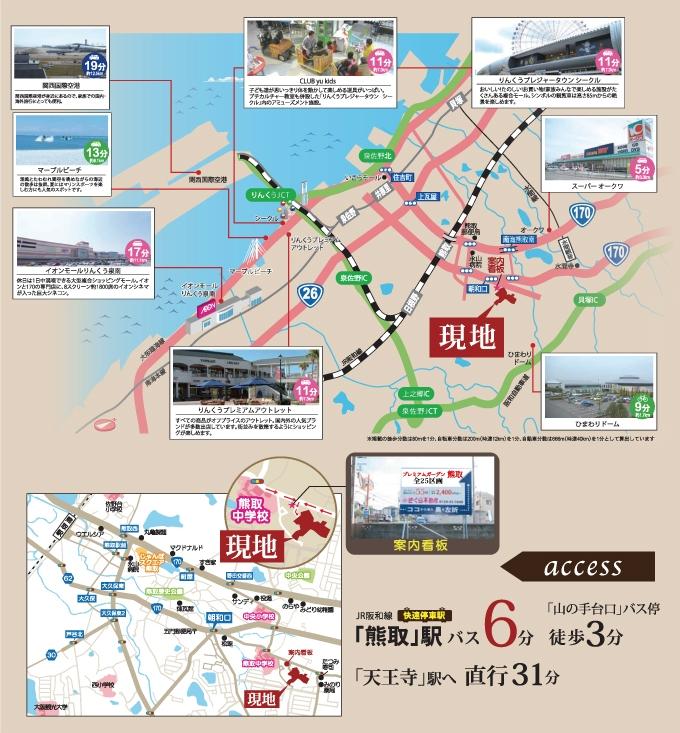 プレミアムガ-デン熊取の地図01