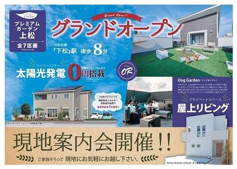 岸和田市上松にて新規分譲開始!