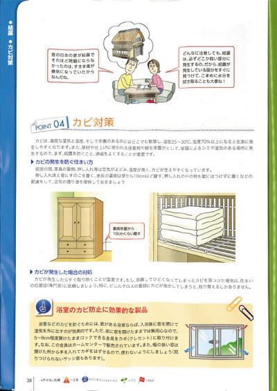 『住まいの管理手帳』05