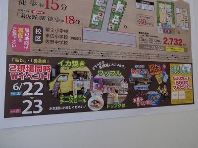 泉佐野市高松002