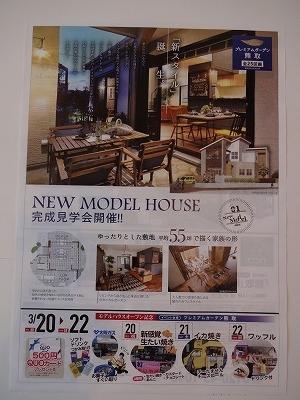 ●『NEWモデルハウス』OPEN記念イベント開催