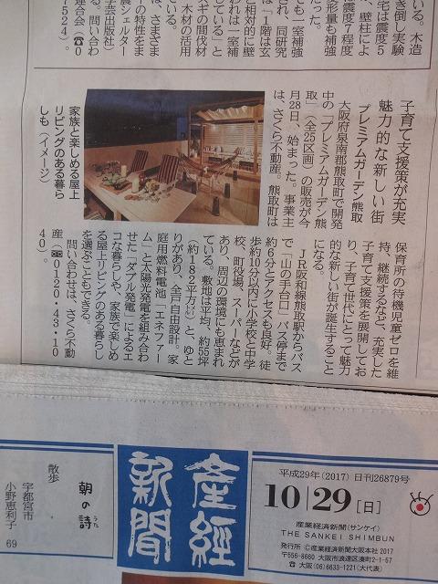 産経新聞10月29日a