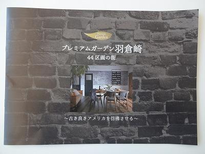 PG羽倉崎06