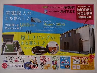 尾崎駅前のイベント001