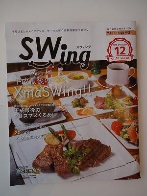 ★『屋上リビング』が雑誌掲載されました!