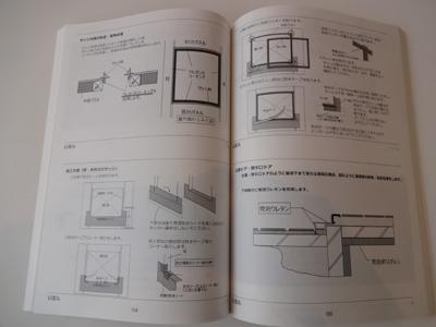 ス-パ-ウォ-ル工法の家09